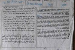 الاحتلال يهدم غرفة زراعية وبئر مياه في مدينة حلحول شمال الخليل