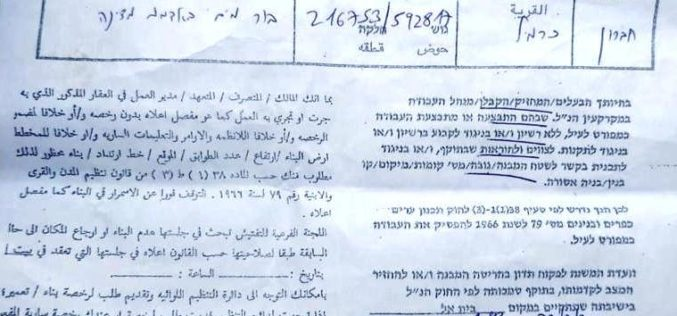 Halt of Work notice for an old Cistern in Sadet Ath-Tha'lah east Yatta/ Hebron governorate