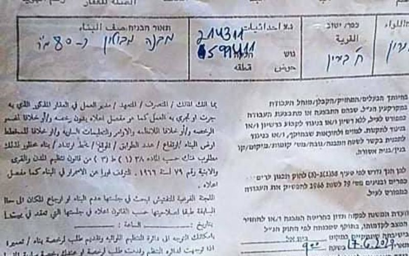Halt of Work notice for a residence in Birin Village / South Hebron