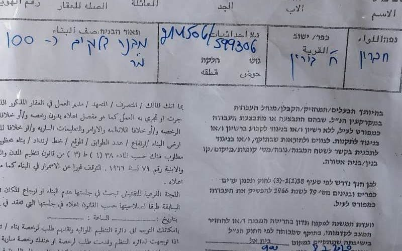 Halt of Work notices for two houses in Birin village / south Hebron