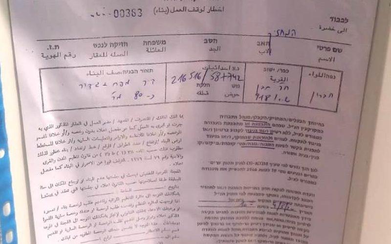 إخطار بوقف العمل في منشأة زراعية بقرية التبان شرق يطا بمحافظة الخليل