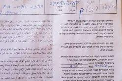 إخطارات بوقف العمل في برك مائية زراعية في قرية الجفتلك / محافظة أريحا