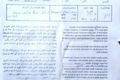 إخطار بوقف العمل في منشآت سكنية وزراعية في خربة يرزا / محافظة طوباس