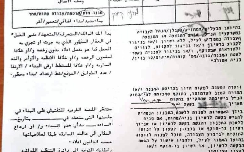 The Israeli Civil Administration summons a number of Ya'bad citizens / Jenin governorate