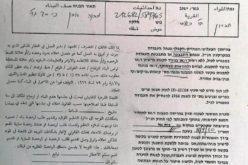 إخطارات بوقف العمل في غرف زراعية بقرية شعب البطم شرق يطا بمحافظة الخليل