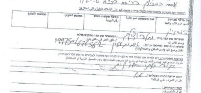 """مصادرة """" غرفة معدنية متنقلة"""" مقامة على أراضي خاصة في قرية النبي الياس بمحافظة قلقيلية"""