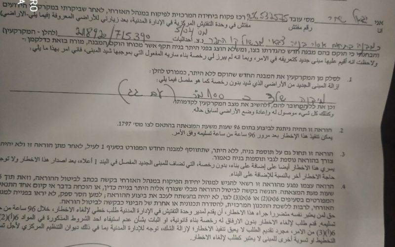 إخطارات بهدم وإزالة مساكن في قرية رمانة بمحافظة جنين