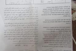 إخطار بوقف البناء لـ 10 منشآت سكنية وزراعية في بلدة كفر الديك / محافظة سلفيت