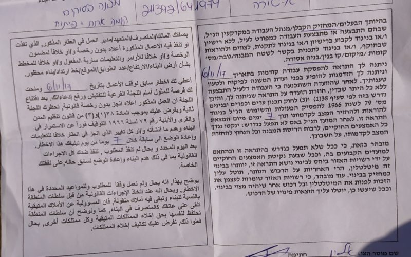 Notices target agricultural and residential structures in At-Tirah village / Ramallah governorate