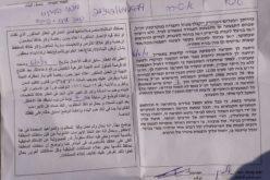 إخطارات بالهدم لمنشآت سكنية وزراعية في قرية الطيرة / محافظة رام الله