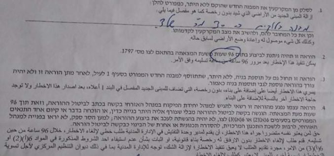 Halt of Work notices for houses and facilities in Birin/ south Hebron