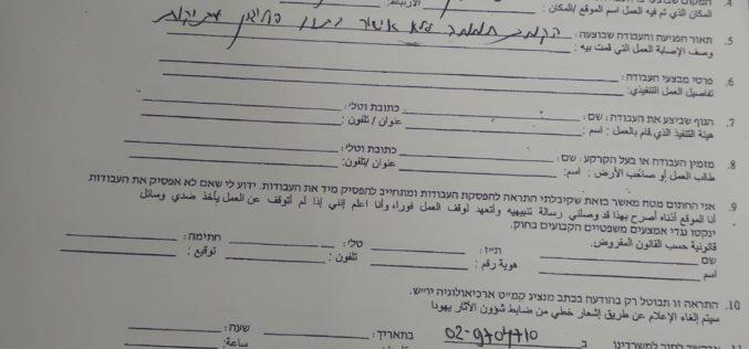إخطارات بهدم أربعة منازل وبيوت بلاستيكية في قرية التعنك بمحافظة جنين