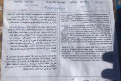 Final Notice Targets Retaining Walls in Ni'lin \ Ramallah