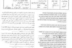 إخطار ثلاثة مساكن وبركس لتربية الأغنام في قرية كيسان / محافظة بيت لحم