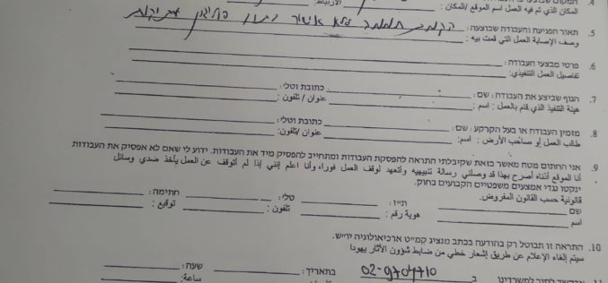 Demolition Notices for Four houses and Agricultural Facilities in Ti'inik village / Jenin Governorate