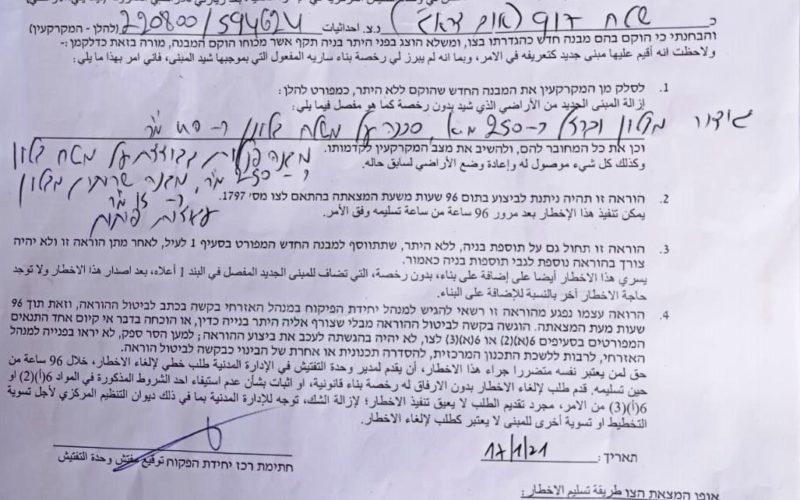 """بعد مرور 96 ساعة,الاحتلال يخطر بهدم وازالة مدرسة ومسجد في """" ام قصة"""" جنوب الخليل"""