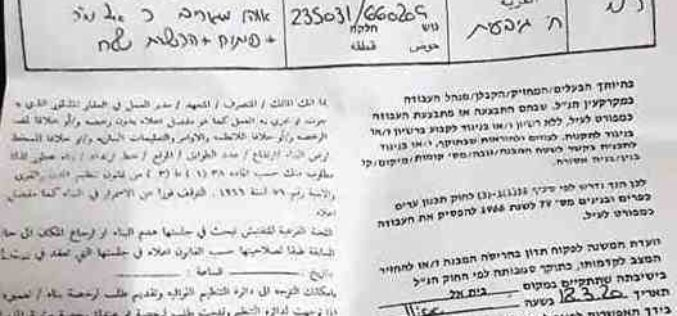 "Halt of Work Notices for Houses and Facilities in ""Umm Ar-Rashash"" area / Ramallah governorate"