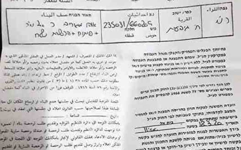 """Halt of Work Notices for Houses and Facilities in """"Umm Ar-Rashash"""" area / Ramallah governorate"""