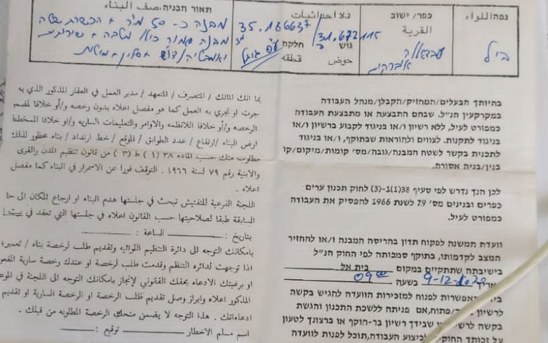 Halt of Work Notice for a house in Jannata town \ Bethlehem governorate