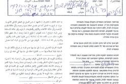 Halt of Work Notice for a Vehicle Repair Shop in An-NabiElyas \ Qalqilya governorate