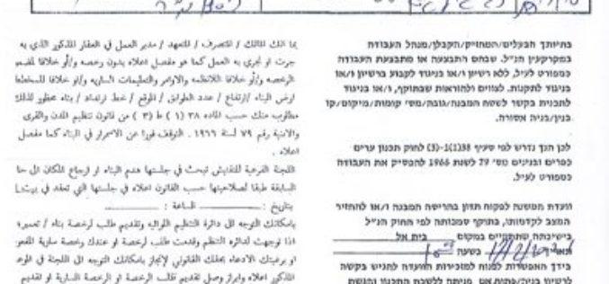 Halt of Work Notices for Jit and An-Nabi Elyas Villages/ Qalqilya governorate