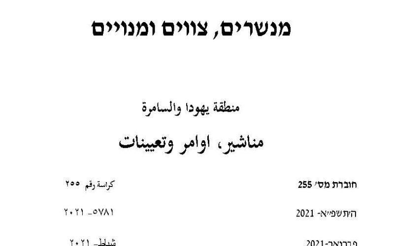 """""""إسرائيل تعلن استحواذها على 601 موقعا اثريا في الضفة الغربية المحتلة"""""""