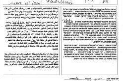 A Demolition Notice Targets a Shed in Nahalin village- Bethlehem governorate