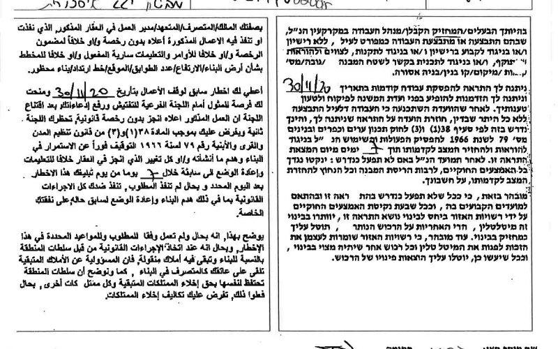 الاحتلال يهدد بركس بإيقاف أعمال وهدم في بلدة نحالين / محافظة بيت لحم