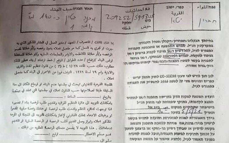 إخطار بوقف العمل في منزل جنوب بلدة يطا بمحافظة الخليل