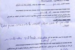 Halt of Work notice for an Agricultural Road in Umm Ar-Rihan village / Jenin governorate