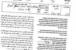 الاحتلال يهدد غرفة زراعية وبئر بوقف العمل والبناء في قرية واد رحال / محافظة بيت لحم