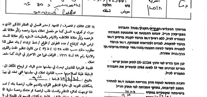 إخطارات بوقف العمل والبناء تطال منشأتين ومسكن في قرية حوسان/ محافظة بيت لحم