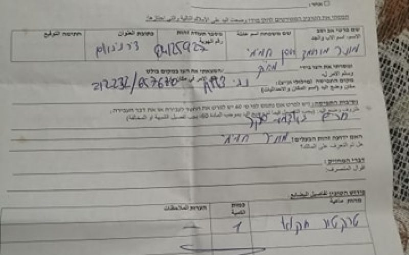 Palestinian farmer Banned Access to his Land in Deir Nidham / Ramallah governorate
