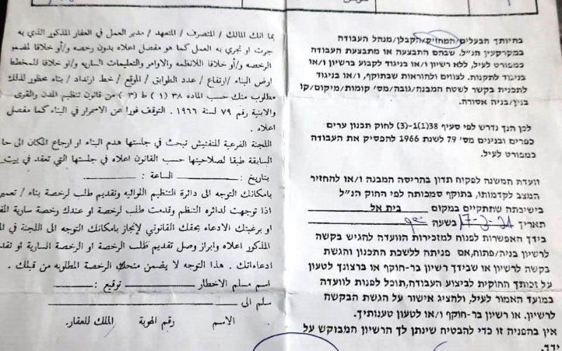 الاحتلال الاسرائيلي يهدد بهدم منشآت تجارية في بلدة يعبد بمحافظة جنين