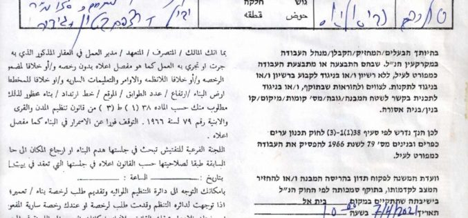 Halt of Work Notices for Three Agricultural rooms in An-Nabi Elyas / Qalqilya Governorate