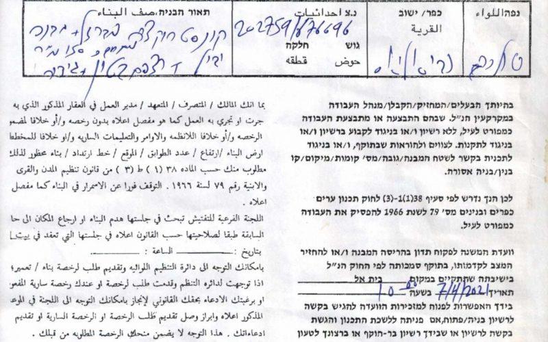 إخطارات بوقف العمل والبناء في ثلاث غرف زراعية بقرية النبي الياس بمحافظة قلقيلية