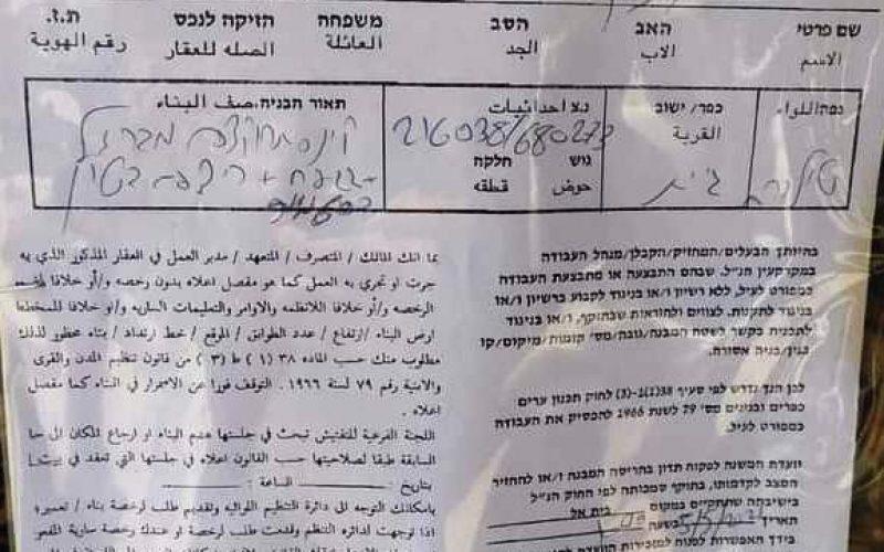 الاحتلال الاسرائيلي يخطر بوقف العمل في مغسلة سيارات بقرية جيت/ قلقيلية