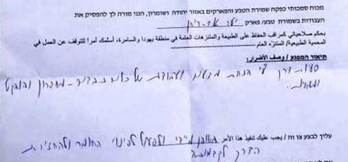 الاحتلال الاسرائيلي يخطر بوقف العمل في طريق زراعي في قرية ام الريحان بمحافظة جنين