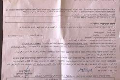 سلطات الاحتلال تصدر امراً بالهدم الإداري لطريق في عين جويزة بقرية الولجة / محافظة بيت لحم
