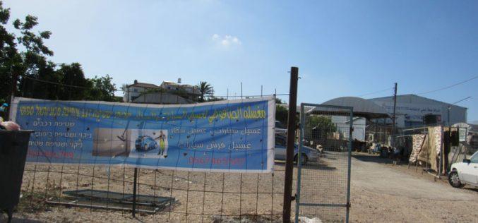 إخطار بإزالة مغسلة للسيارات في قرية جينصافوط / محافظة قلقيلية