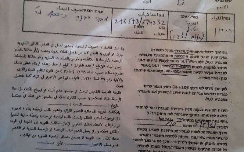 Halt of Work Notice for a Graveyard in Ad-Deirat village / East Yatta – Hebron Governorate