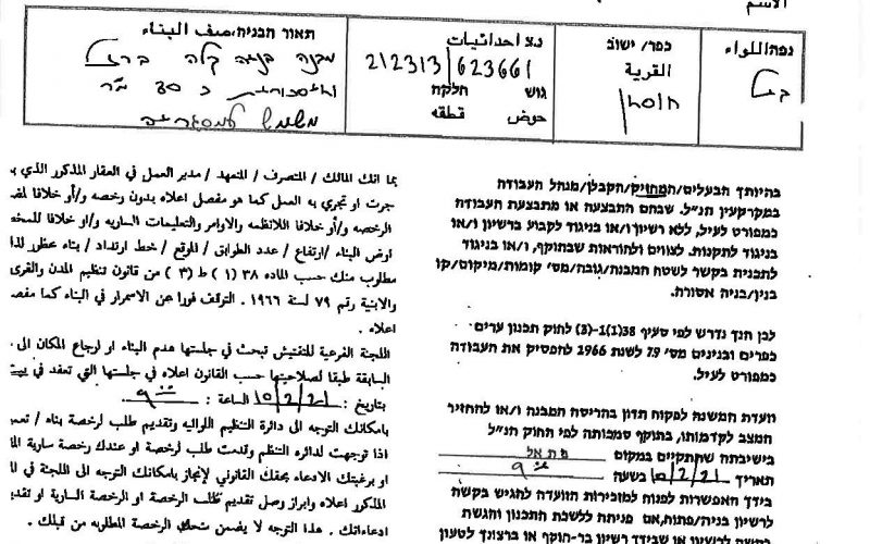 Halt of Work Notices for facilities and a Residence in Husan Village / Bethlehem Governorate