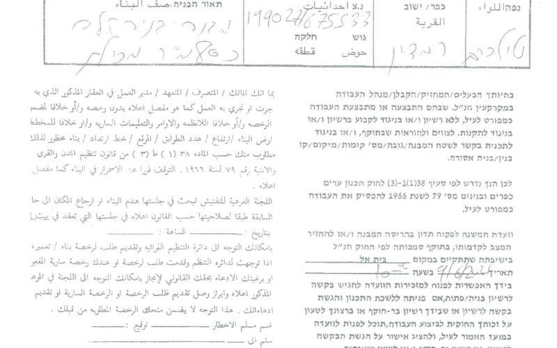 Halt of work notice for Agricultural facilities – 'Arab Ar-Ramadeen community / Qalqilya Governorate