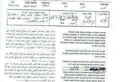 سلطات الاحتلال تخطر بوقف العمل والبناء في 13 منزلاً ببلدة قبلان بمحافظة نابلس