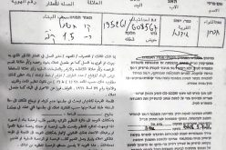 Halt of Work Notices for Houses and Electricity Networks in Idhna town west Hebron