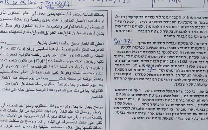 أمر نهائي بهدم منشآت تجارية في قرية ام الريحان بمحافظة جنين