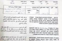 تهديد بهدم مساكن ومنشآت في بلدة الخضر بمحافظة بيت لحم