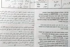Halt of Work Notice for An Agricultural Facility in As-Samo'u town / South Hebron
