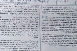 أمر نهائي بهدم منشآت تجارية في قرية أم الريحان / محافظة جنين