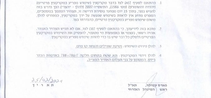 Setting A Dangerous Precedent, New Type of Notices Issued for a plot in Jayyous / east Qalqilya